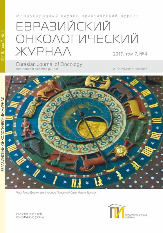 4_2019 Евразийский онкологический журнал