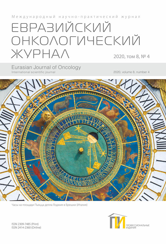 4_2020 Евразийский онкологический журнал
